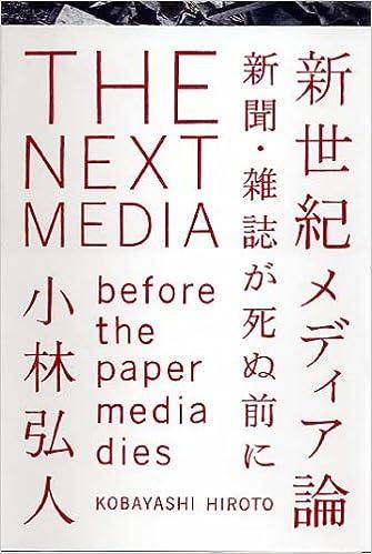 メディア効果論