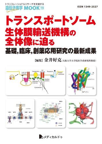 トランスポートソーム-生体膜輸送機構の全体像に迫る-基礎、臨床、創薬応用研究の最新成果 (遺伝子医学MOOK 19号)