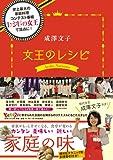 成澤文子 女王のレシピ (日テレBOOKS)