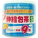 アメジスト ながーい伸縮包帯 S 5cm×9m
