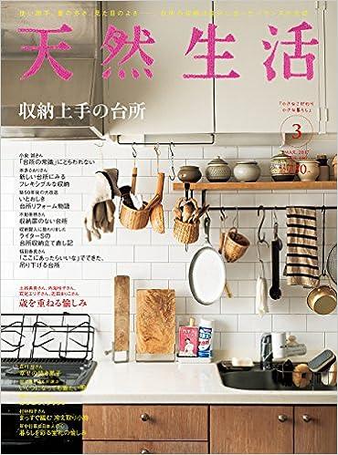 天然生活 2017年03月号 [Tennen Seikatsu 2017-03]