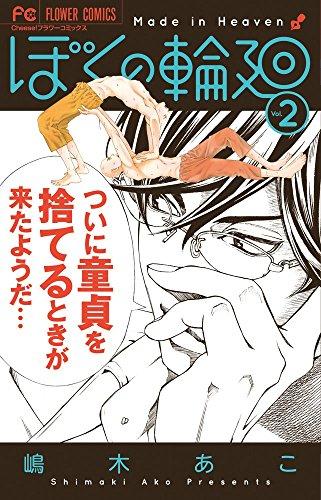 ぼくの輪廻 2 (フラワーコミックス)