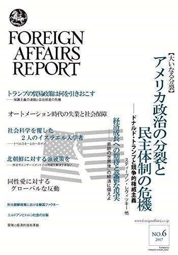 フォーリン・アフェアーズ・リポート2017年6月号