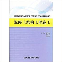 The concrete structural engineering starts construction (Chinese edidion) Pinyin: hun ning tu jie gou gong cheng shi gong