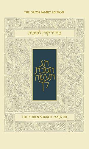 Koren Sacks Succot Mahzor: Minhag Anglia (Hebrew Edition) (Hebrew and English Edition)