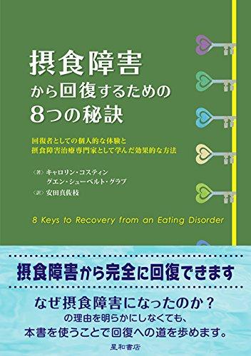 摂食障害から回復するための8つの秘訣    回復者としての個人的な体験と摂食障害治療専門家として学んだ効果的な方法