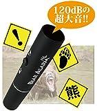 熊よけ ・ イノシシよけ 電子音スティック/120dBの強烈な電子笛! ヒトの存在を山中でも広範囲に知らせ、クマ , イノシシよけに!/遭難時・緊急時の SOS 救難信号としても!/キャンプや渓流釣り、アウトドアに携帯しやすいストラップ付きサイズ