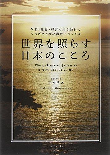 世界を照らす日本のこころ