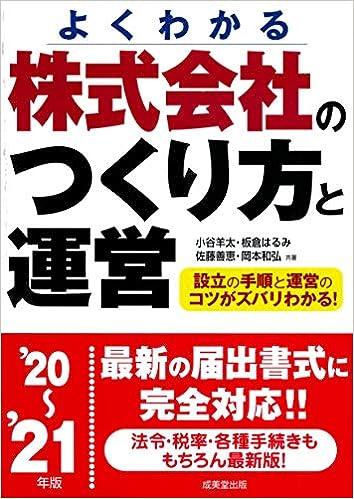 【株式会社のつくり方と運営'20~'21年版