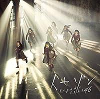 欅坂46 / 二人セゾン[通常盤]の商品画像