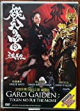 Garo Gaiden : Togen no Fue The Movie (Japanese Movie w. English Sub, All region DVD Version) by Yasue Sato