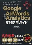 Google AdWords & Analytics 実践活用ガイド
