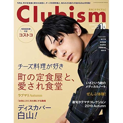 Clubism 2019年10月号 表紙画像