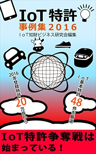 IoT patent collection 2016: Carefully selected 48 IoT basic patents from 200 thousand registered patents in 2016 (Japanese Edition)