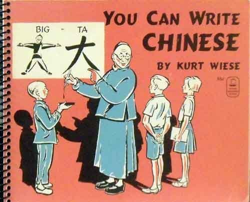 You Can Write Chinese