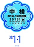 中検準1級・1級問題集〈2013年版〉