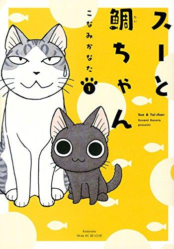 スーと鯛ちゃん(1) (ワイドKC BE LOVE)