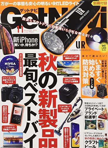 Get Navi ゲットナビ 最新号 表紙画像