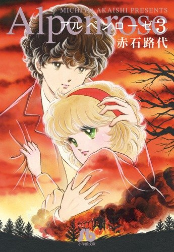 Alpenrose 3 (Shogakukan Novel) (2010) ISBN: 4091911897 [Japanese Import]