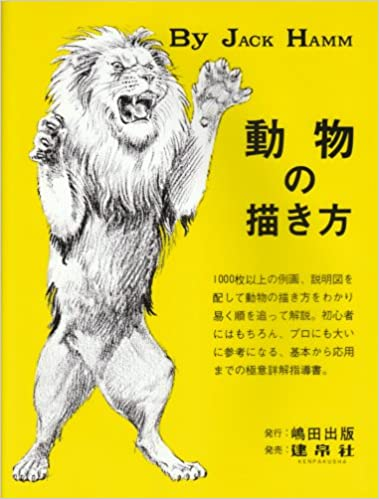 動物の描き方 ジャックハム 島田 照代 本 通販 Amazon