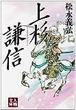 上杉謙信 (人物文庫)