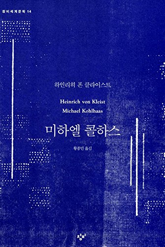 Michael Kohlhass (Korea Edition)