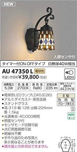 AU47350L コイズミ照明 LED(電球色) 防雨型ブラケット 白熱球40W相当 B0719P6Y51 16930