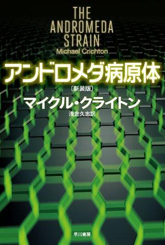 アンドロメダ病原体〔新装版〕(ハヤカワ文庫NV)