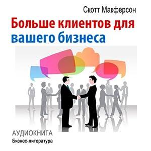 Bol'she klientov dlja vashego biznesa [More Customers for Your Business] Audiobook