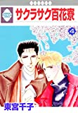 SAKURASAKU HYAKKARYO 4 (TOSUISHA ICHI RACI COMICS) (Japanese Edition)