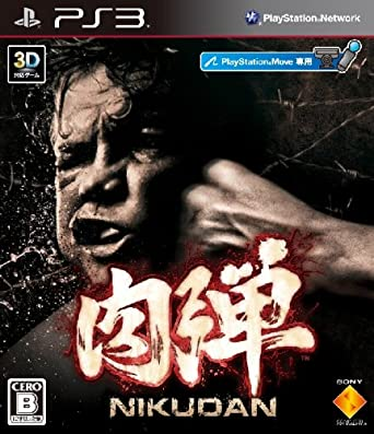 Amazon | 肉弾 - PS3 | ゲームソ...