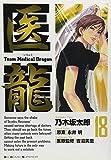 Iryu - Team Medical Dragon Vol.18 [In Japanese]