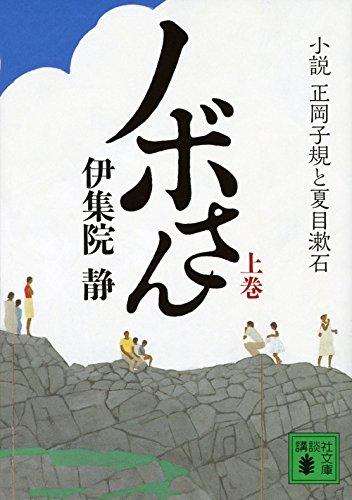 ノボさん(上) 小説 正岡子規と夏目漱石 (講談社文庫)