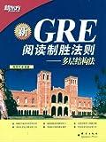 新东方•GRE阅读制胜法则:多层结构法