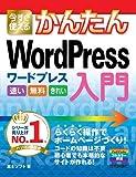 今すぐ使えるかんたん WordPress入門