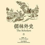 儒林外史 1 - 儒林外史 1 [The Scholars 1] | 吴敬梓 - 吳敬梓 - Wu Jingzi