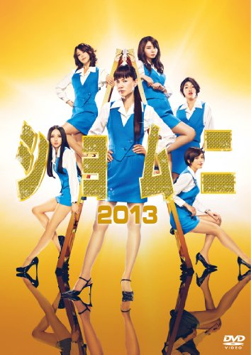 Japanese TV Series - Shomuni 2013 DVD Box (6DVDS) [Japan DVD] PCBC-61717