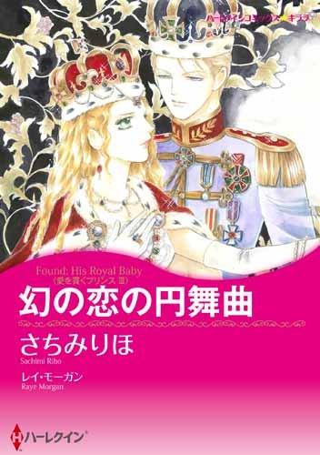 幻の恋の円舞曲 (ハーレクインコミックス・キララ)