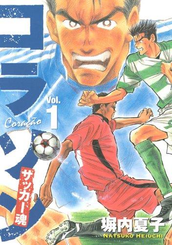 コラソン サッカー魂(1) (ヤンマガKCスペシャル)