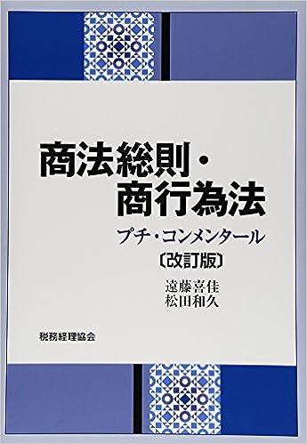 商法総則・商行為法〔改訂版〕: ...
