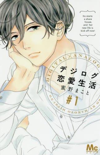 デジログ恋愛生活 1 (マーガレットコミックス)
