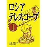 ROSIA TERESUKOOPU ICHI (Japanese Edition)