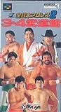 全日本プロレス2 3・4武道