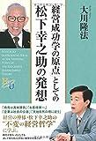 「経営成功学の原点」としての松下幸之助の発想 (幸福の科学大学シリーズ)