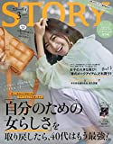 STORY(ストーリィ) 2020年 03 月号 [雑誌]