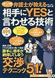 マンガ 弁護士が教える 相手にYESと言わせる技術 (TJMOOK 知恵袋BOOKS)