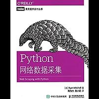 Python网络数据采集 (图灵程序设计丛书)