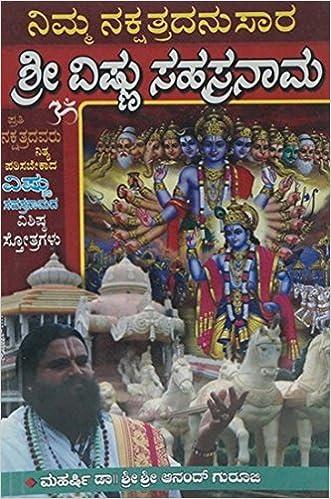Amazon in: Buy Sri Vishnu Sahasranamam Book Online at Low