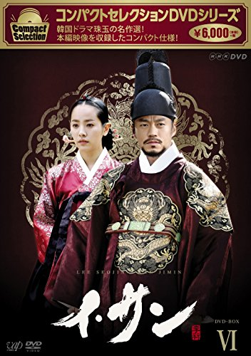 Yi San Dvd-Box 6 [Import allemand]