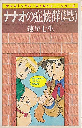 ナナオの症候群―名探偵テームズ (サンコミックス)
